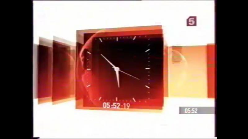 Часы во время профилактики (Пятый канал, 16.01.2012)