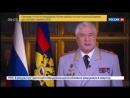 Владимир Колокольцев поздравил коллег с Днём полиции (видео от 10.11.2017 года)