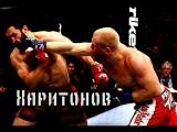Русский боец - Сергей Харитонов