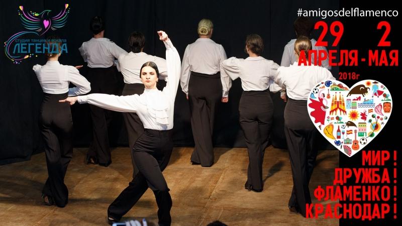 Farruca, Студия танца фламенко Flamencia (г. Краснодар)