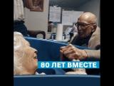 80 лет вместе: любовь длиною в жизнь