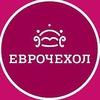 Еврочехол Беларусь