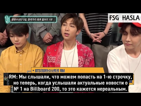 [Rus Sub] BTS 'Thank you very much' No. 1 on the Billboard 200 (Love Yourself- Tear, FAKE LOVE)