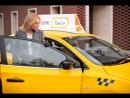 Таксометр Приложение для водителей