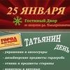 """""""Город Мастеров"""" Выставка-ярмарка Авторского иск"""
