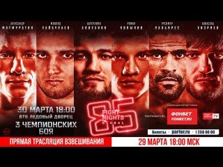 Прямая трансляция со взвешивания турнира FIGHT NIGHTS GLOBAL 85 в Москве