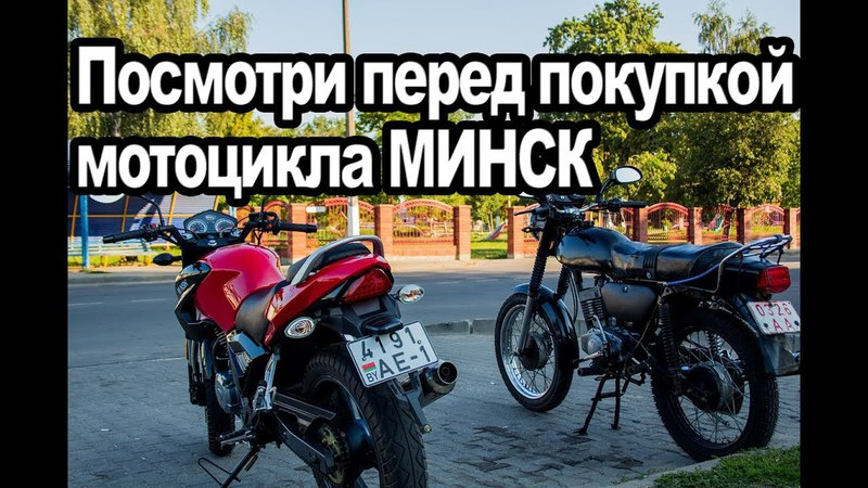 На что нужно смотреть перед покупкой мотоцикла МИНСК!