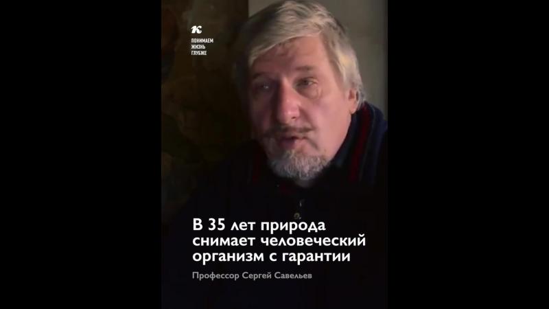 профессор С.Савельев-в 35 лет Природа снимает человека с гарантии