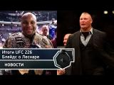 UFC 226: Итоги турнира, рекорды, критика Блейдса в адрес Леснара | FightSpace