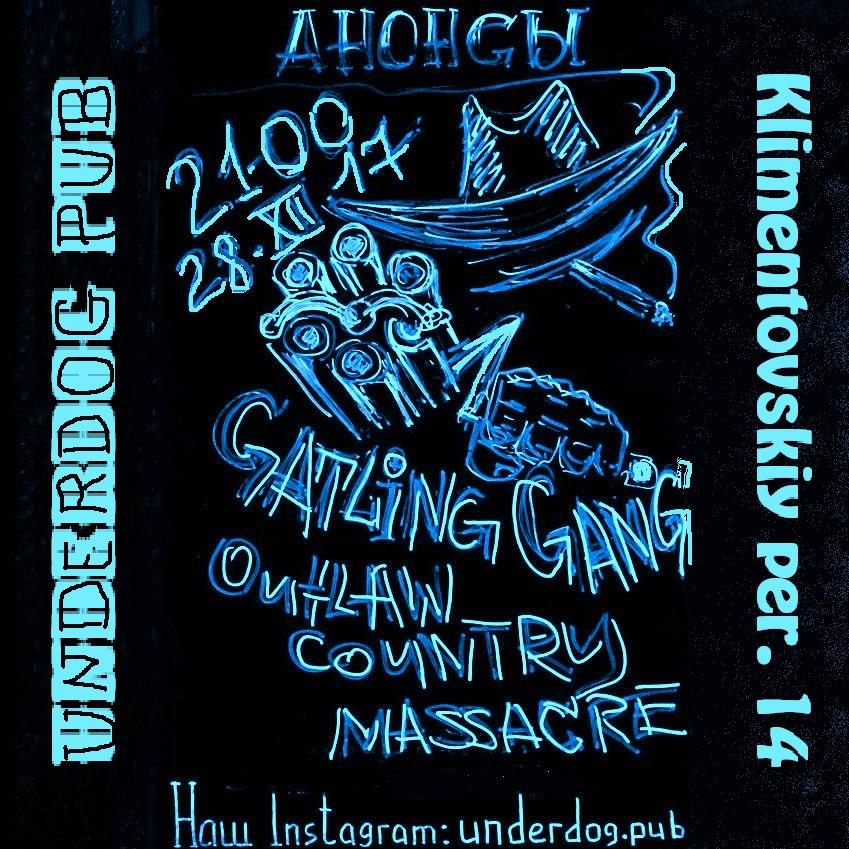 28.12 The Gatling Gang в баре Андердог!