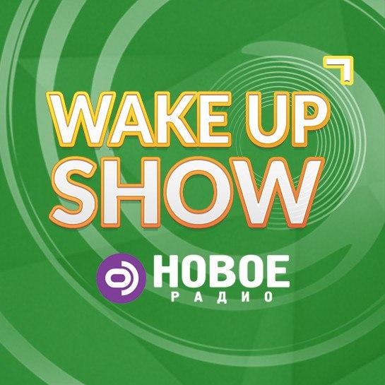 Новое Радио Wake Up Show