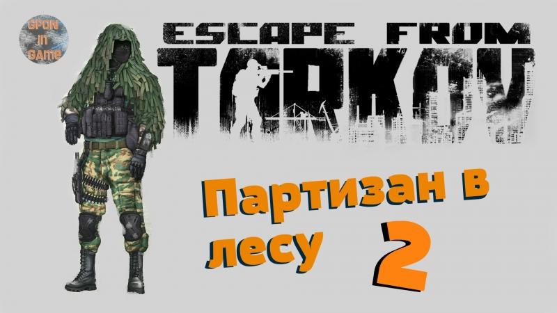 🔴 Escape from Tarkov. Партизан в лесу 2. EFT 1080p 🚷16 . GPON in Game