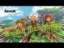 Артур и минипуты - Уловка Мальтазара S1S6 Arthur et les minimoys - РУС САБ