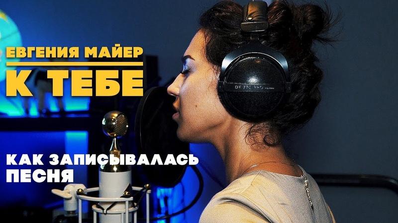 Евгения Майер К тебе Как записывалась песня Скоро клип ПЕСНИ на ТНТ