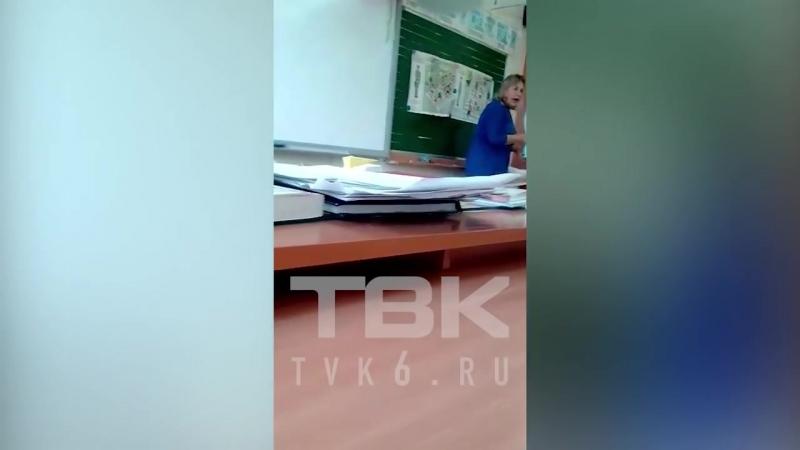 Школа №46 Красноярск учитель 4 класса унижает учеников