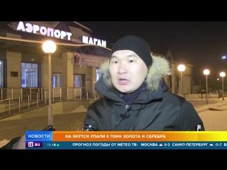 Золотая лихорадка_ жители Якутска по пояс в снегу ищут слитки, выпавшие из Ан-12