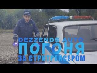 Три дня из жизни Старшего Лейтенанта Маркевича и стритрейсера Максима / ГВР / Погони