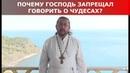 Почему Господь не разрешал говорить о чудесах Священник Игорь Сильченков