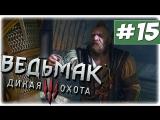 ВЕДЬМАК 3 ДИКАЯ ОХОТА #15 ЧАСТЬ - ШАЛФЕЙ И РОЗМАРИН!!!!