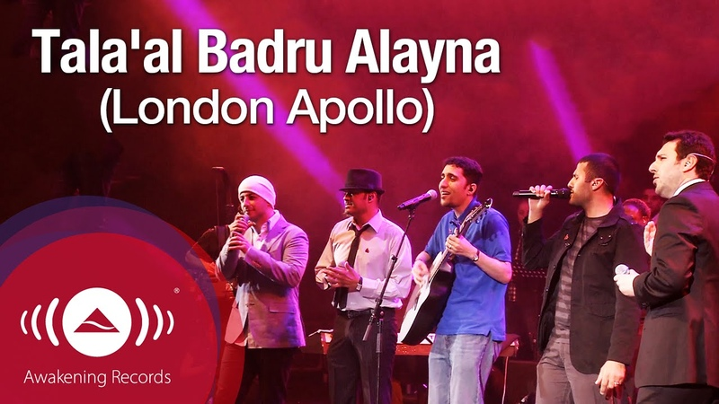 Talaal Badru Alayna - طلع البدر علينا | Awakening Live at The London Apollo