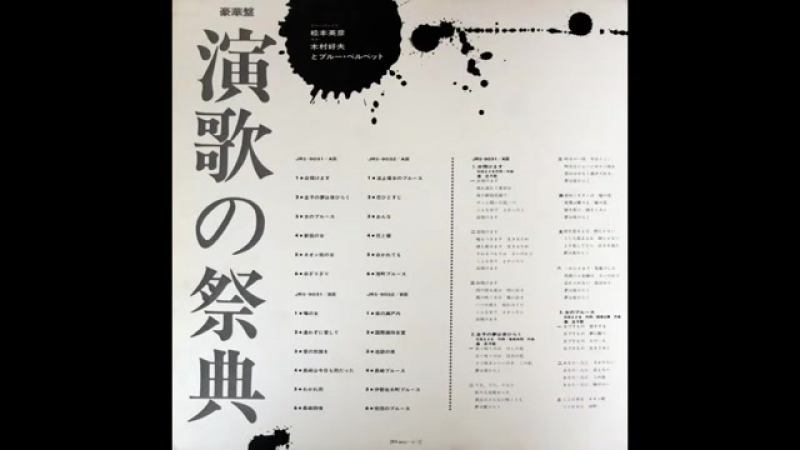 HIDEHIKO MATSUMOTO YOSHIO KIMURA - FESTIVAL OF ENKA [LP]