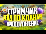 ДАРЮ 10 000 000 ЭЛИКА/ РЕЙД+ РАЗДАЧА ТОП ДОНАТА ОТ ЛЕГЕНДЫ/ CLASH OF CLANS/КОК/ COC/ СТРИМ КЛЕШ/КОК