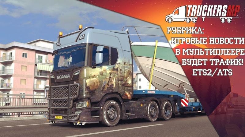 Euro Truck Simulator 2игровые новости.В мультиплеере будет трафик! (ETS2ATS)