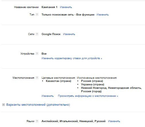 Кейс на Молот Тора с Google Adwords