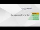 Energy Diet что это такое на самом деле Вся правда об Энерджи Диет 1