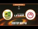 Металлист - Олимпиакос. Повтор матча ЛЕ 2012 года