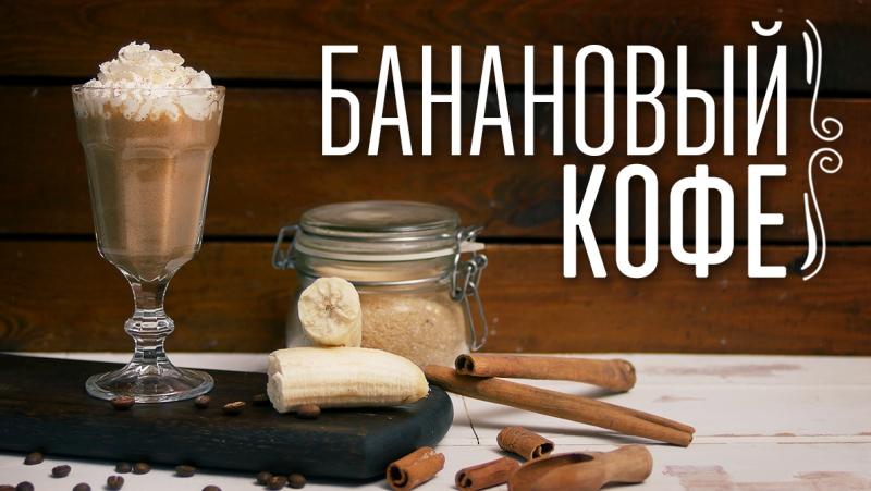 Как сделать банановый кофе [Cheers! _ Напитки]