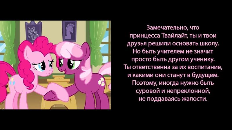 Пинки Пай желает спокойной ночи: Век живи... | MLP мини-комикс