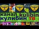 Kulibin tv / канал кулибин тв/каналы с миллионом подписчиков на ютуб/как набрать миллион подписчиков