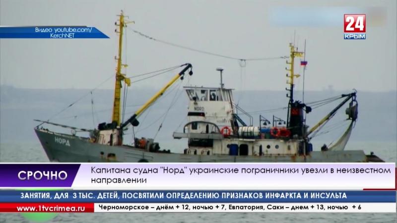 Похищение по-украински. Капитана задержанного судна «Норд» увезли в неизвестном направлении украинские пограничники. Информацию