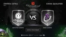 Invictus Gaming vs Keen Gaming, The International CN QL [Adekvat]