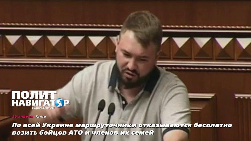 По всей Украине маршруточники отказываются бесплатно возить бойцов АТО и членов их семей