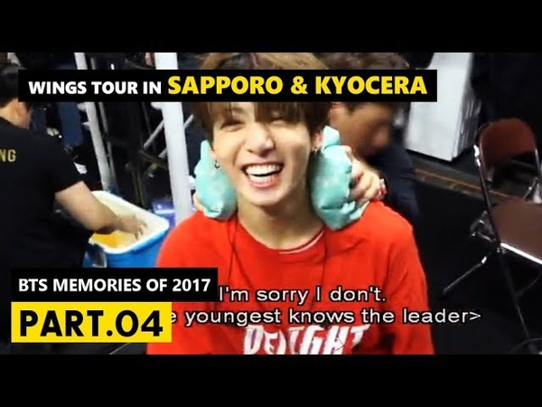 [ENG SUB] BTS MEMORIES OF 2017 - The WINGS Tour In Japan SAPPORO KYOCERA