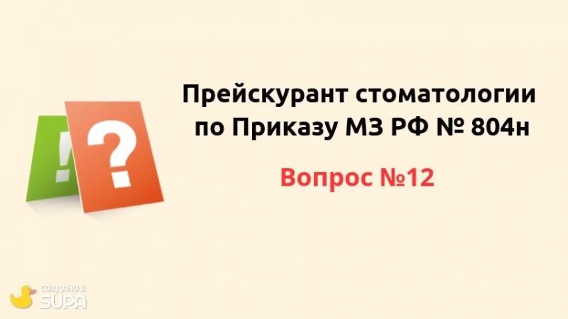 Алексей Жуков отвечает на вопросы стоматологов о Приказе МЗ РФ №804н
