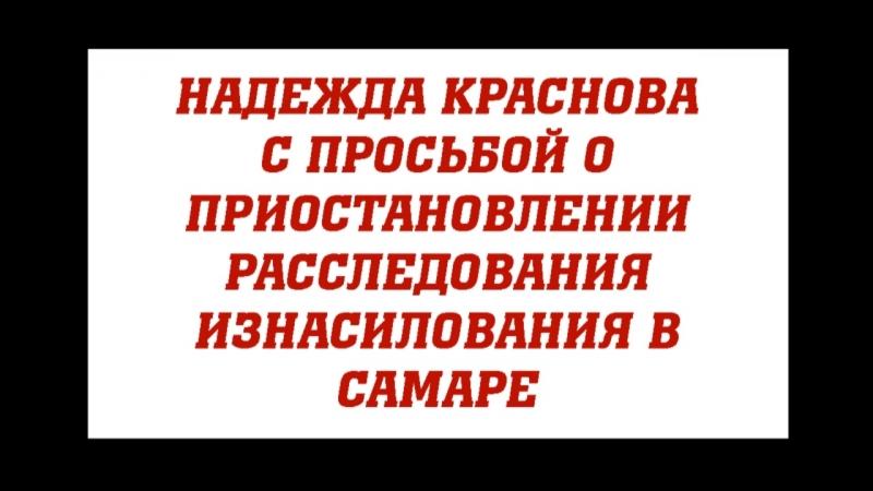 Надежда Краснова с просьбой о приостановлении расследования изнасилования в Самаре