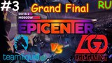 Liquid vs LGD | Game 3 | BO5 | EPICENTER XL 2018 Major | RU | Playoff Grand Final