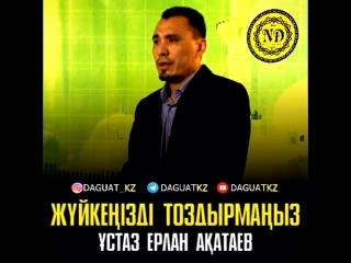 Жүйкеңізді тоздырмаңыз / Ұстаз Ерлан Ақатаев