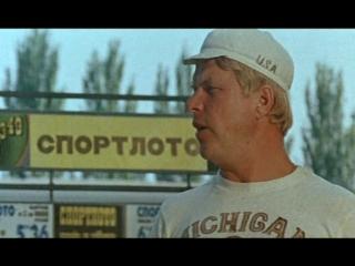 Фильм Sportloto-82 (сеанс советского кино)
