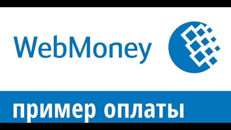 Инструкция оплаты на WebMoney