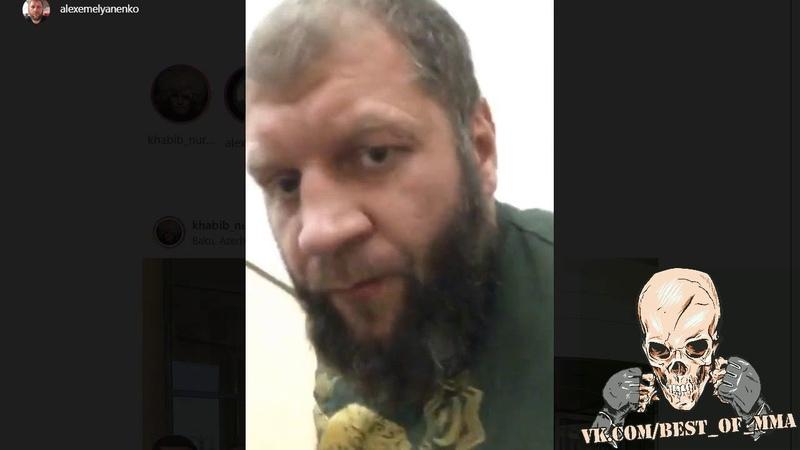 АЛЕКСАНДР ЕМЕЛЬЯНЕНКО ПРЯМОЙ ЭФИР О UFC И БОЕ С МИРКО КРОКОПОМ