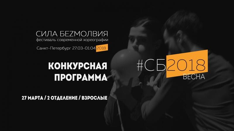 2 отделение. Взрослые | Фестиваль Сила Безмолвия 2018 весна | Конкурсная программа