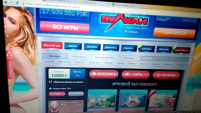 http online vulkan com