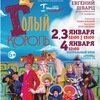 «Первый театр»