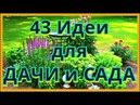 43 Идеи для дачи и сада своими руками / DIY for the garden / A - Video