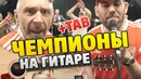 Семен Слепаков и Ленинград Чемпионы кавер на гитаре и табы fingerstyle guitar cover