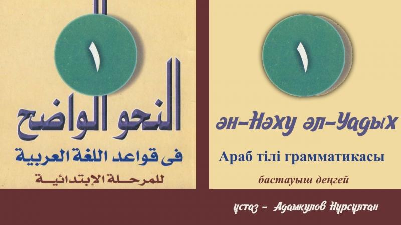ән-наху әл-уадых - 1 том, 2 дәріс